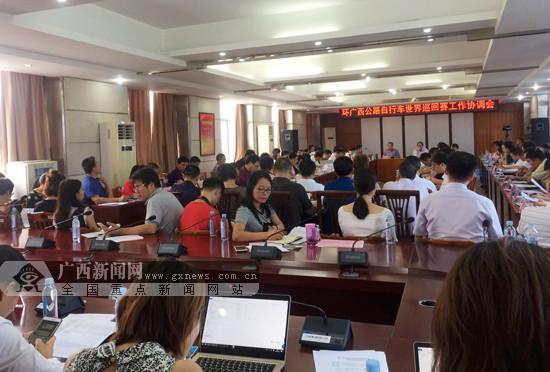 """""""环广西""""组委会成员单位召开赛事工作协调会"""