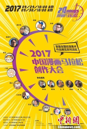 """中国首个""""漫画马拉松""""即将""""开跑""""图片"""