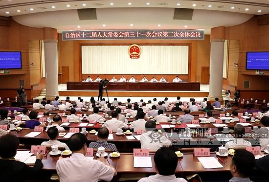 自治区十二届人大常委会第三十一次会议闭会