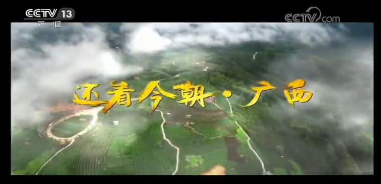 喜迎十九大特别节目《还看今朝·广西篇》播出