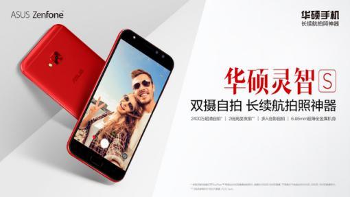 2400万超清双摄自拍华硕手机灵智S上市