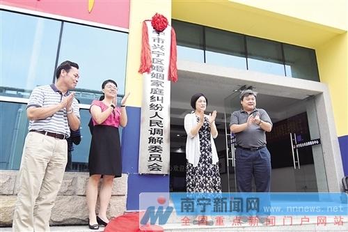 兴宁区婚姻家庭纠纷人民调解委员会举行揭牌仪式