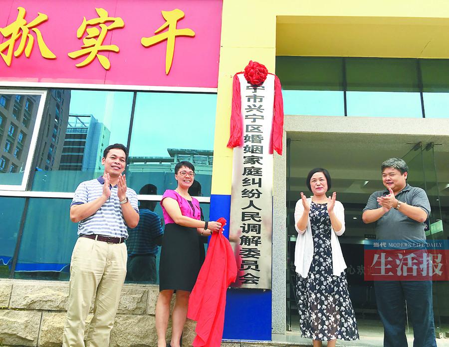 广西首家婚姻家庭纠纷人民调解委员会在南宁揭牌