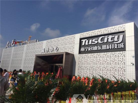 南宁启迪东盟科技城展示中心首次亮相受热捧