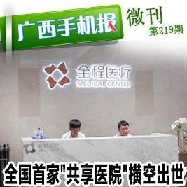 广西手机报9月24日下午版