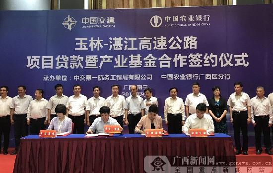 玉林-湛江高速公路项目贷款暨产业基金合作签约仪式举行