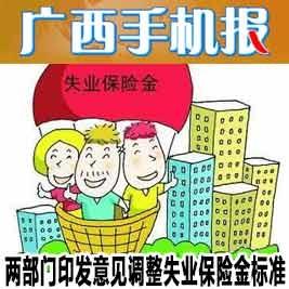 广西手机报9月26日下午版