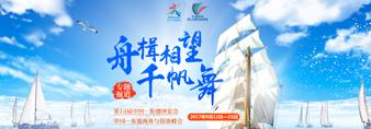 舟楫相望千帆舞——第14届中国—东盟博览会、中国—东盟商务与投资峰会