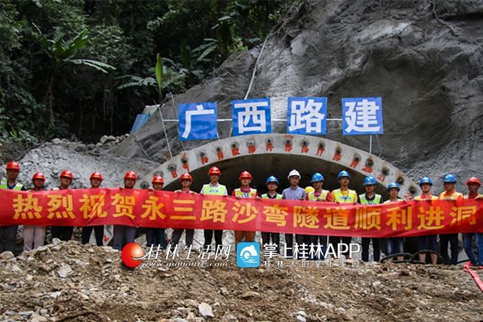 永福(广福)至三皇公路沙弯隧道实现进洞施工(图)