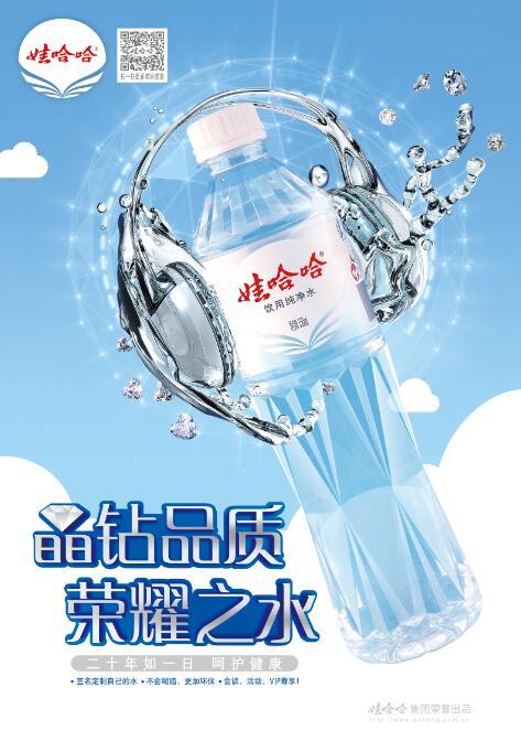 娃哈哈集团助力钦州市第六届运动会 娃哈哈纯净水成运动员唯一指定饮用水
