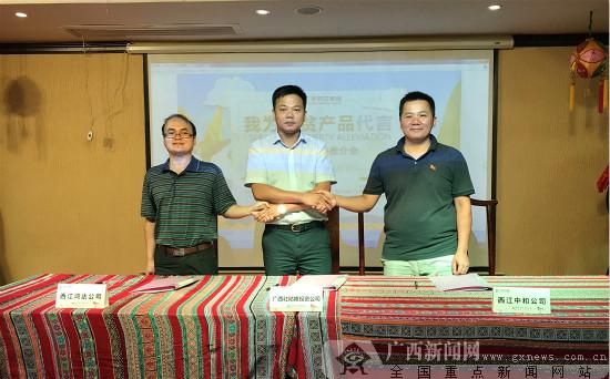 西江集团在南宁举行扶贫农副产品推介会