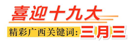 [喜迎十九大 精彩广西关键词]广西:打造优秀民族特色文化品牌