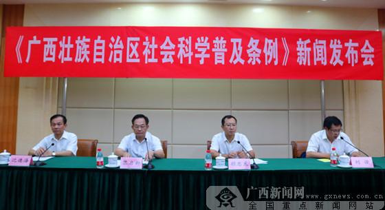 广西社科普及条例10月1日施行 普及民族特色文化