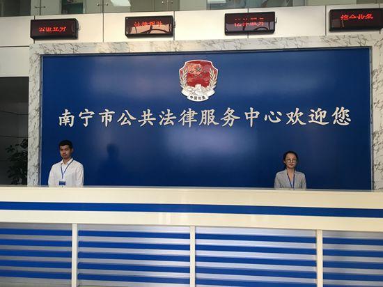 南宁市公共法律服务中心启用 13项便民服务于一身