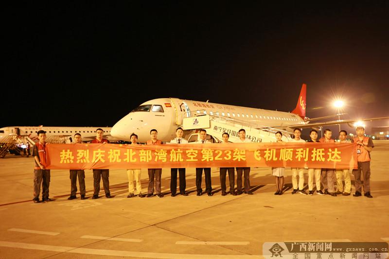 北部湾航空机队正式迎来第23架客机