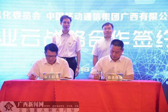 中国移动广西公司移动信息化巡展活动贵港站开启