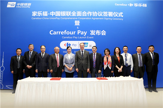 中国银联联合家乐福发布Carrefour Pay