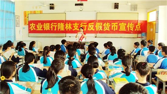 农行隆林县支行开展反假币进校园宣传活动