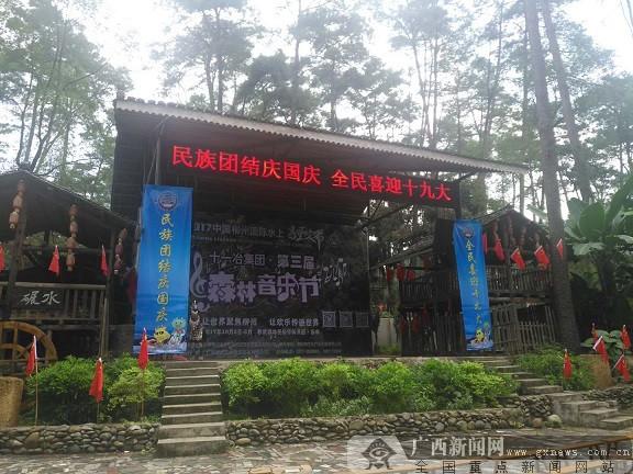在大自然中享视听盛宴 第三届森林音乐节开幕