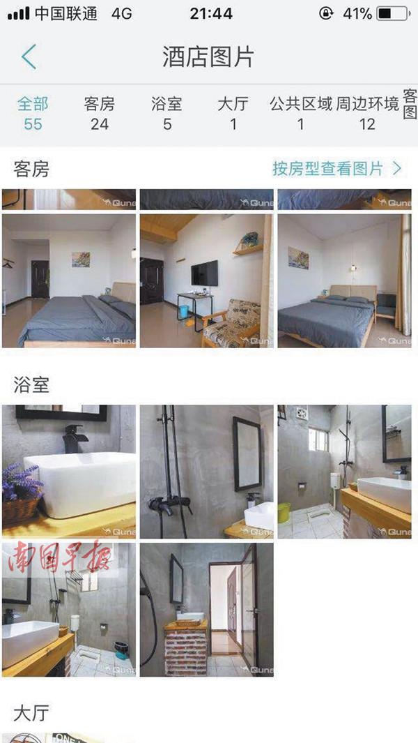游客预订涠洲岛酒店 海景大床房变半完工简易房