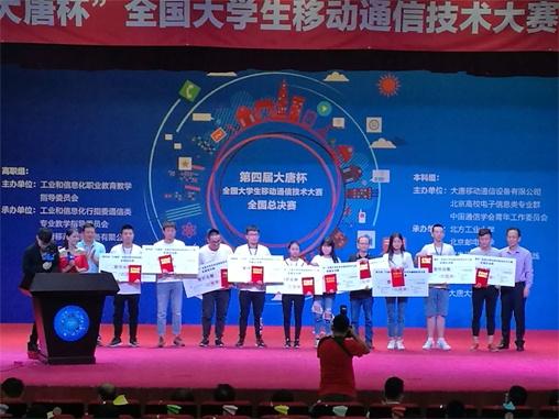 柳铁职院学生获全国大学生移动通信技术大赛获一等奖