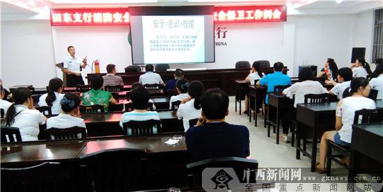 农行田东县支行举办消防安全知识培训