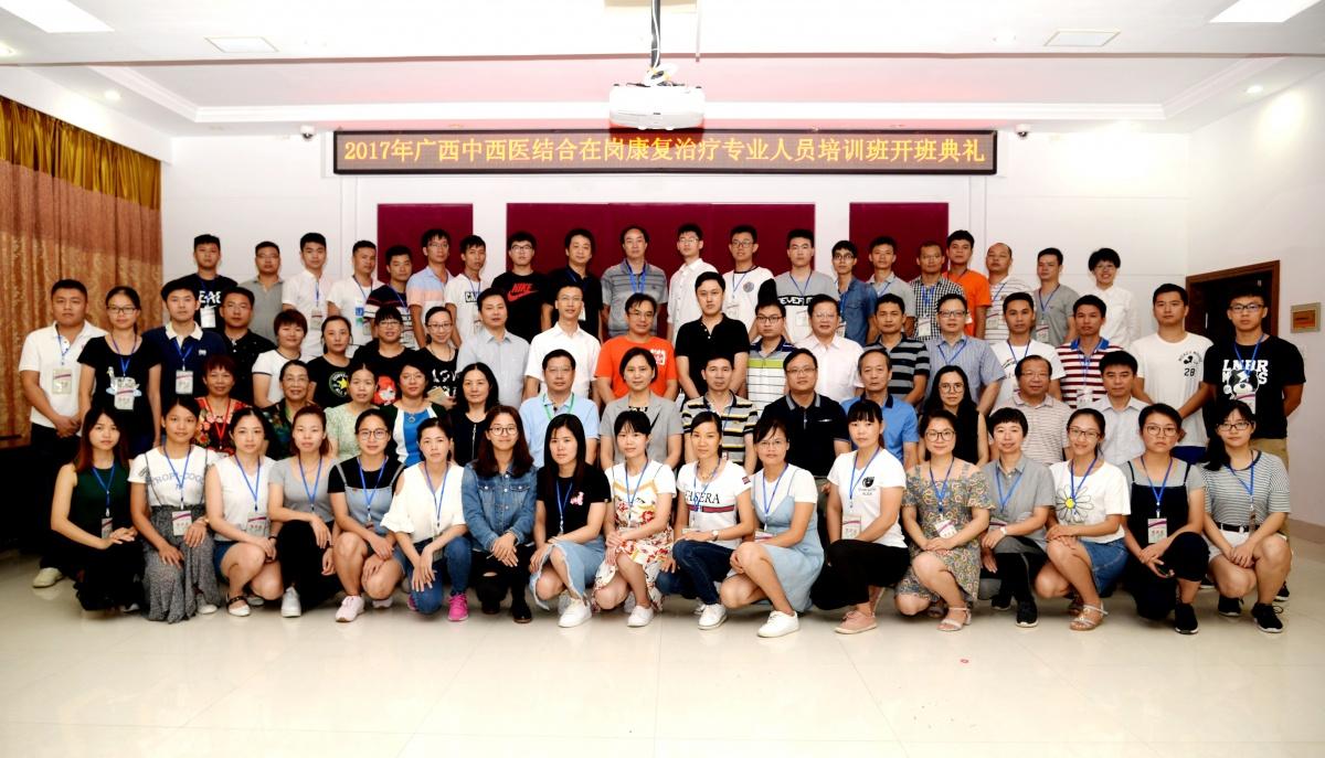 2017年广西在岗康复治疗专业人员培训班开班