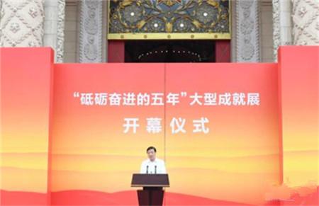 """""""砥砺奋进的五年""""大型成就展在京开幕 刘云山出席开幕式并讲话"""