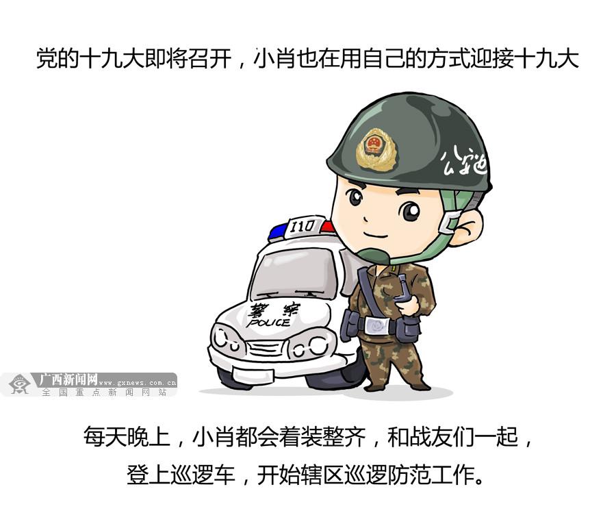 高清:喜迎十九大警营漫画《这些是我的战友》