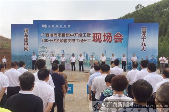 广西电网开竣工45个项目 涉及总投资规模123亿元
