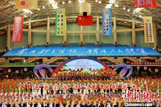 广东省第四届体育大会在惠州开幕