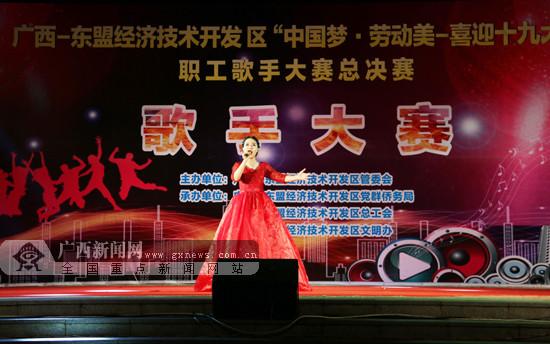 广西—东盟经开区职工唱响职工歌手演唱大赛(图)