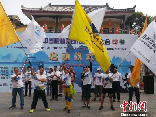 第十届中国(桂林)国际市民徒步大会启动