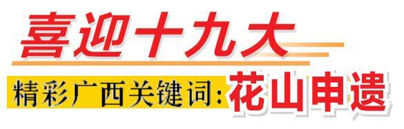 """[喜迎十九大 精彩广西关键词]擦亮花山申遗""""世界名片"""""""