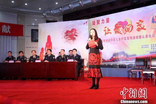 陕西警方侦破拐卖儿童案4个家庭时隔20年骨肉相认