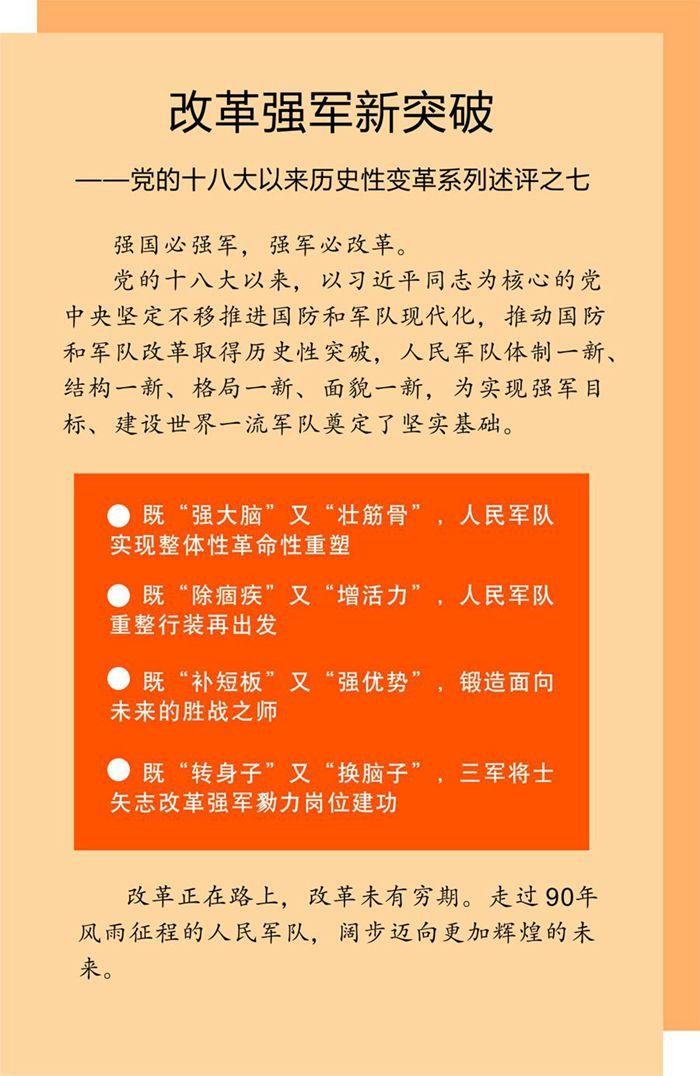 改革强军新突破――党的十八大以来历史性变革系列述评之七
