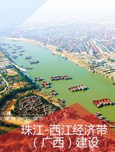 珠江-西江经济带(广西)建设