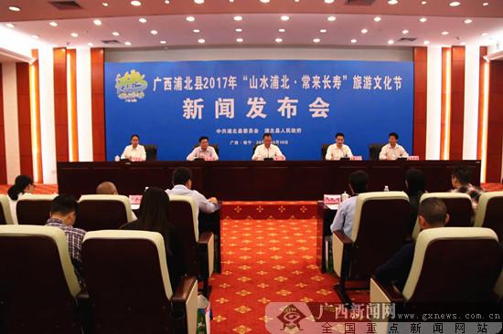 浦北12月上旬将举办旅游文化节 共举办12项活动