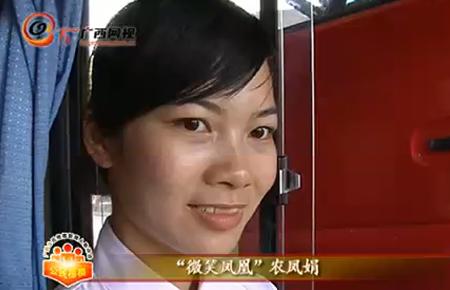 """""""微笑姐""""树起文明标杆――记南宁东收费站副站长农凤娟"""