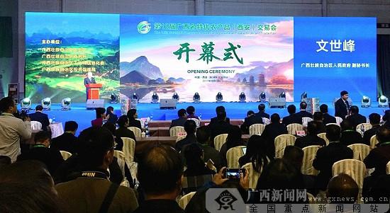 第12届广西名特优农产品交易会在西安举行