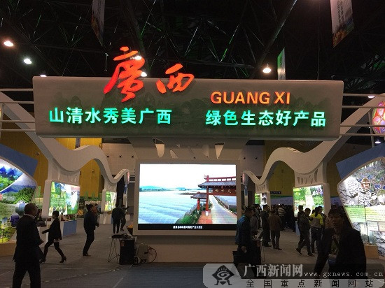 第12届广西名特优农产品交易会在西安开幕(图)