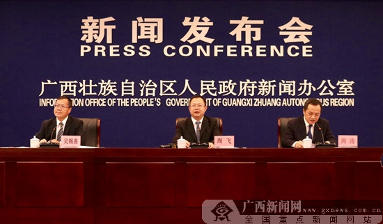 广西第一次全国地理国情普查新闻发布会在邕举行