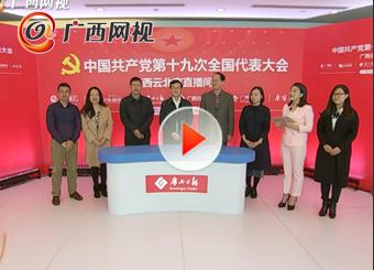 """""""广西云""""""""融媒体""""""""中央厨房""""上线运行"""