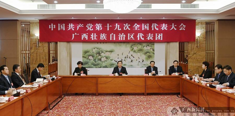 十九大广西壮族自治区代表团召开全体会议(图)