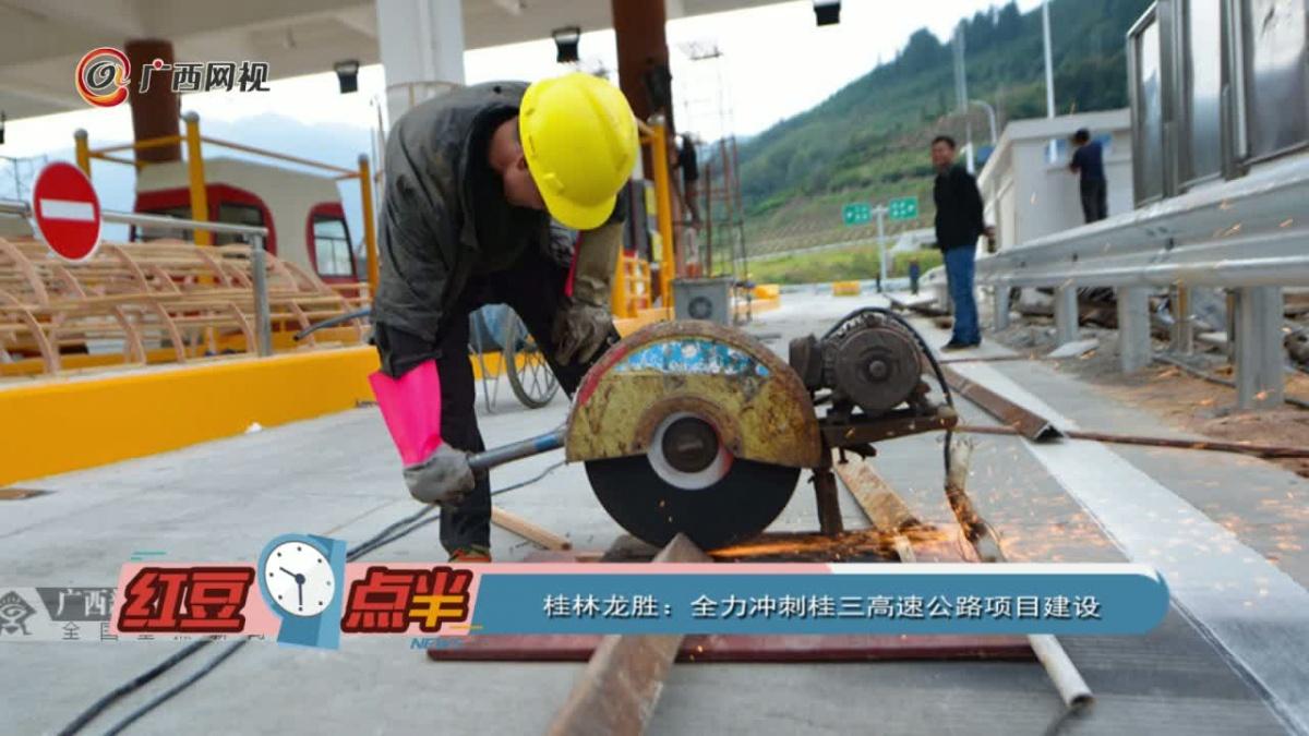 桂林龙胜:全力冲刺桂三高速公路项目建设