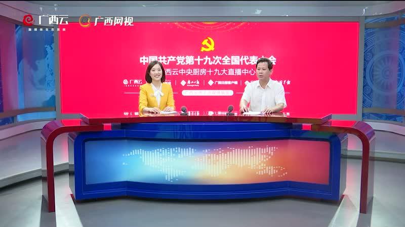 全面从严治党在线访谈:自治区纪委常委、监察厅副厅长覃黎魁