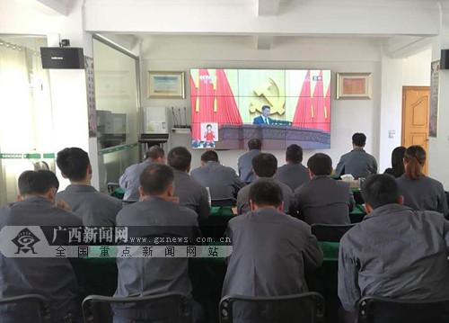 中储粮广西分公司组织员工观看十九大开幕会盛况