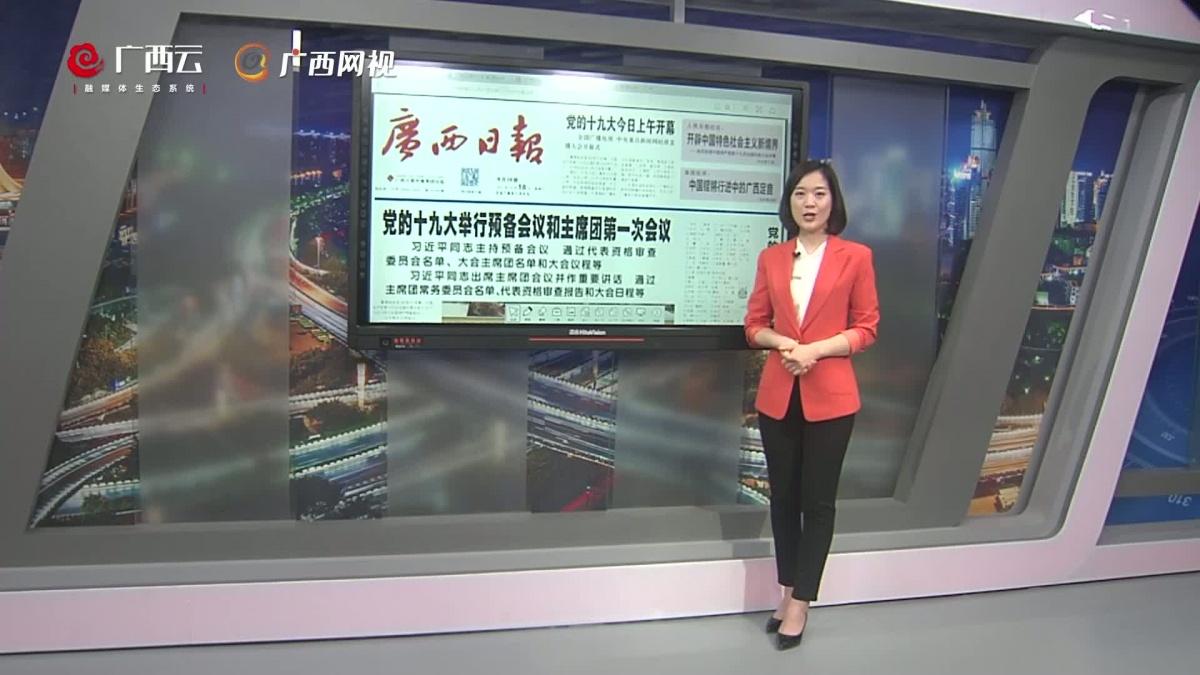 《三分钟读广西日报》10.18(下)