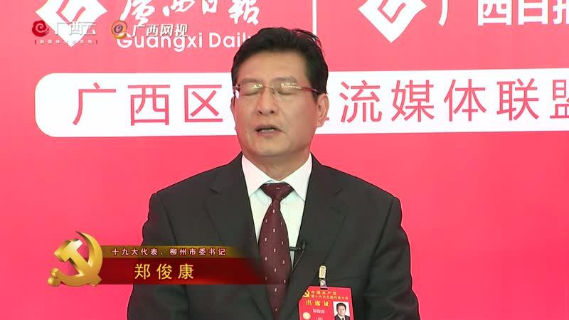 十九大代表郑俊康刘有明做客广西云北京直播间