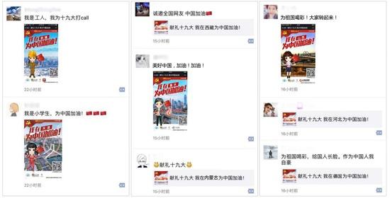 《我为中国加油》h5作品刷屏朋友圈 浏览量50万+